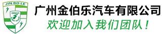 广州金伯乐汽车有限公司
