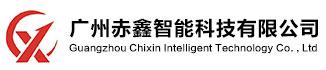 广州赤鑫智能科技有限公司