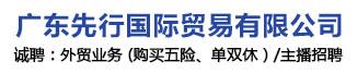 广东先行国际贸易有限公司
