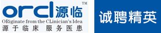 广州源临医疗器械有限公司