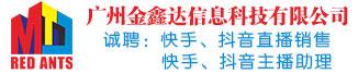 广州金鑫达信息科技有限公司