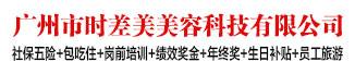 广州市时差美美容科技有限公司