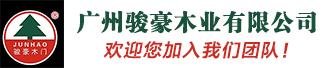 广州骏豪木业有限公司