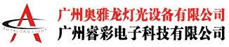广州睿彩电子科技有限公司