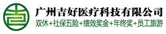 广州吉好医疗科技有限公司