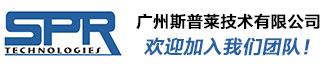 广州斯普莱技术有限公司