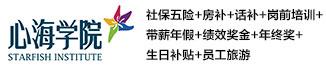 广州心海企业管理咨询有限公司
