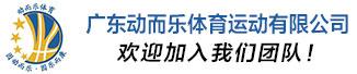 广东动而乐体育运动有限公司