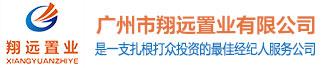 广州市翔远置业有限公司