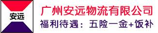 广州安远物流有限公司