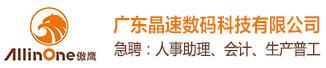 广东晶速数码科技有限公司