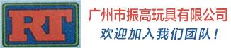 广州市振高玩具有限公司