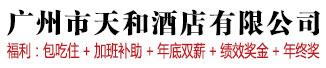 广州市天和酒店有限公司