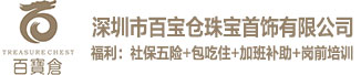 深圳市百宝仓珠宝首饰有限公司