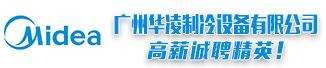 广州华凌制冷设备有限公司