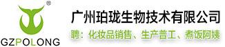 广州珀珑生物技术有限公司