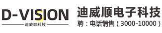 广州市迪威顺电子科技有限公司