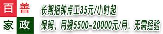 广州市百善家政服务有限公司