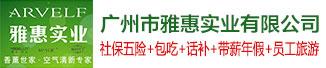 广州市雅惠实业有限公司