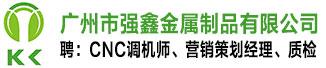 广州市强鑫金属制品有限公司