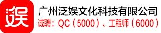 广州泛娱文化科技有限公司