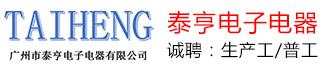 广州市泰亨电子电器有限公司