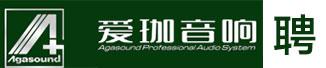 廣州愛珈音響科技有限公司