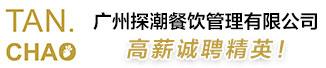 廣州探潮餐飲管理有限公司
