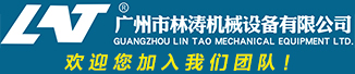 廣州市林濤機械設備有限公司