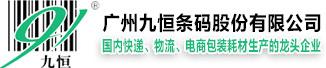 廣州九恒條碼股份有限公司