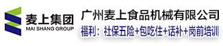 廣州麥上食品機械有限公司