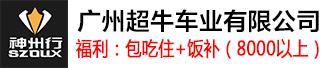 廣州超牛車業有限公司