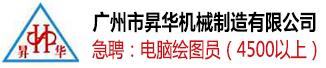 廣州市昇華機械制造有限公司