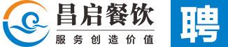 廣州昌啟餐飲服務有限公司