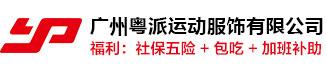 廣州粵派運動服飾有限公司