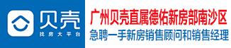 廣州貝殼科技服務有限公司