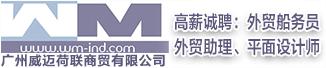 廣州威邁荷聯商貿有限公司