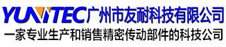 廣州市友耐科技有限公司
