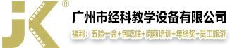 廣州市經科教學設備有限公司