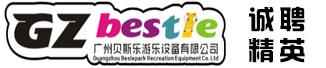 广州贝斯乐游乐设备有限公司