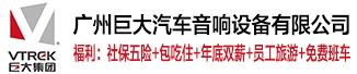广州番禺巨大汽车音响设备有限公司