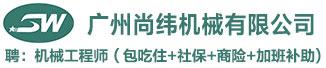 广州尚纬机械有限公司