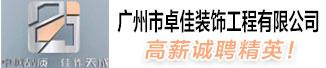 广州市卓佳装饰工程有限公司
