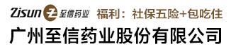 广州至信药业股份有限公司