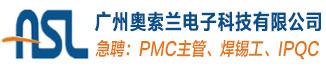 广州奥索兰电子科技有限公司
