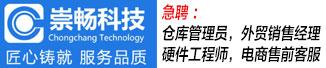 广州市崇畅计算机科技有限公司