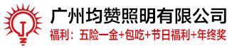 广州均赞照明有限公司