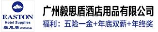 广州毅思盾酒店用品有限公司
