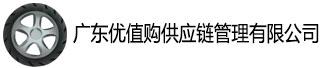 广东优值购供应链管理有限公司