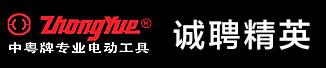 广州市番禺区中粤电动工具制造有限公司